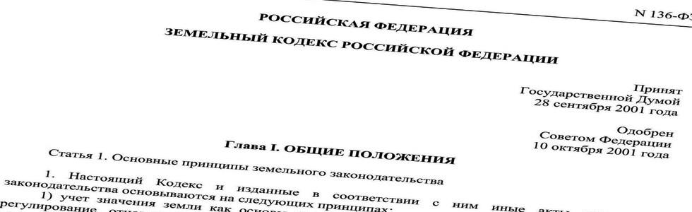 консультация юрист по земельному праву