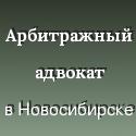 Арбитражный адвокат в Новосибирске